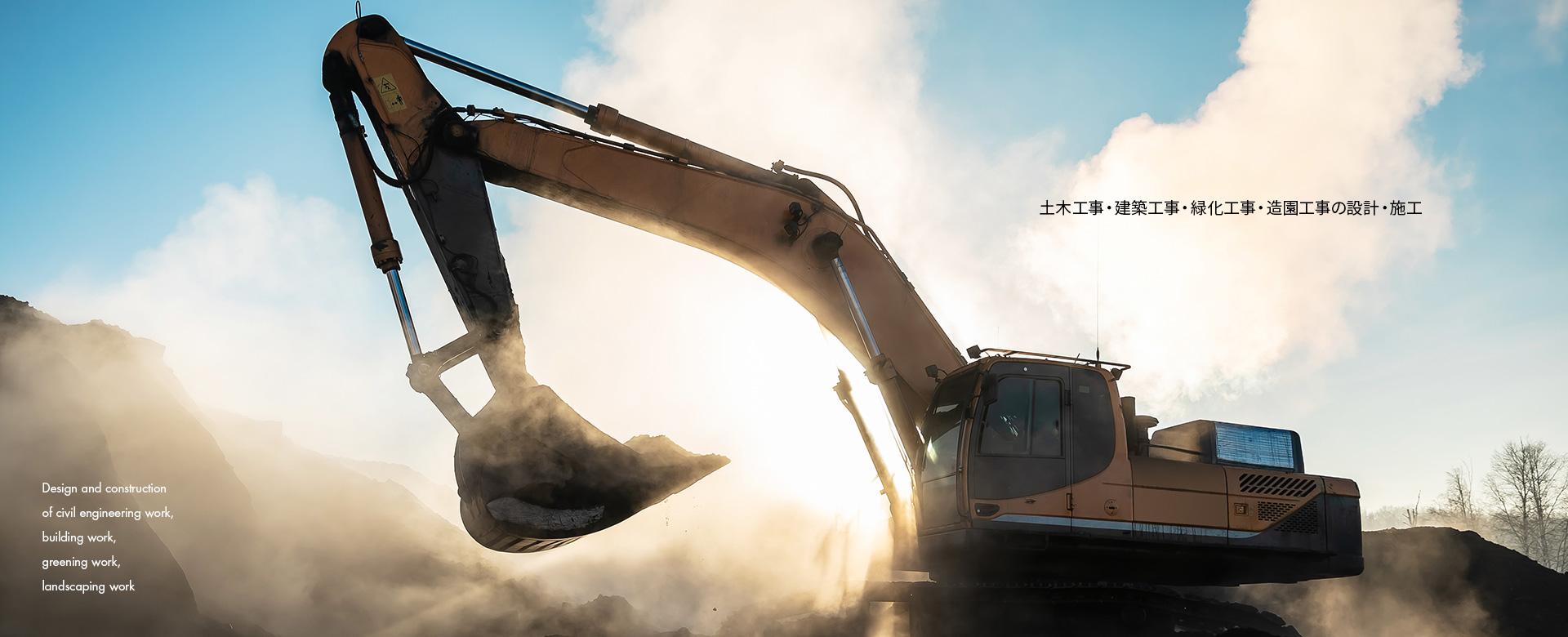 土木工事・建築工事・緑化工事・造園工事の設計・施工